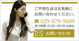 お問い合わせは029-879-9009、またはお問い合わせフォームから。