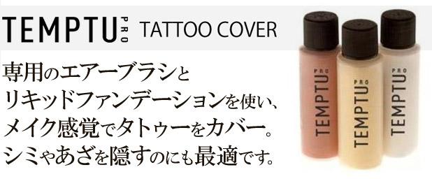 専用のエアーブラシとリキッドファンデーションを使い、メイク感覚でタトゥーをカバー。シミやあざを隠すのにも最適です。